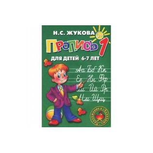 Купить Прописи 1 (для детей 6-7 лет)