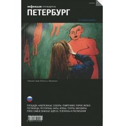Купить Санкт-Петербург. Путеводитель