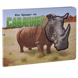 фото Кто бродит по Саванне? Носорог