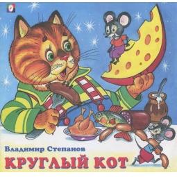 фото Круглый кот