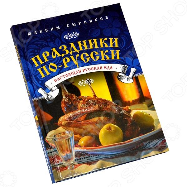 Праздники по-русскиРусская кухня. Славянская кухня<br>Главная особенность русских праздников - это их строгая последовательность, выстроенность, закономерность, сочетание яркости и полутонов, великой грусти и великой радости, неприменных постных дней со своими удивительными блюдами перед каждым событием. Самый большой праздник - Пасха - имеет свой особенный праздничный стол, на котором огромное разнообразие куличей, пасок, крашеных яиц. Перед постом - яркая блинная неделя. На Благовещение готовится кулебяка, а на Чистый четверг Страстной недели - четверговая соль. В русской традиции все плавно сменяется: коли не праздник, то подготовка к нему, а после кульминации, опять тишина, опять подготовка. Духовная прежде всего, а потом уж телесная. В книге М.Сырникова тоже своя последовательность: описания праздников сменяются рецептами к празднику, иллюстрации блюд чередуются с фото православных праздничных обрядов.<br>