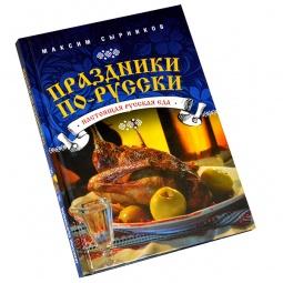 Купить Праздники по-русски