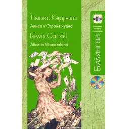 Купить Алиса в Стране чудес (+CD)