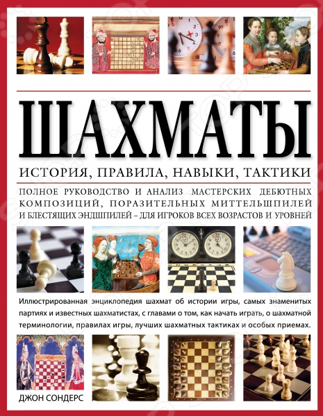 В этом издании собрано все самое главное и самое интересное история шахмат от зарождения игры до наших дней, рассказы о судьбах величайших шахматистов. А также правила и терминология игры, анализ самых впечатляющих шахматных партий, советы и рекомендации игрокам всех возрастов и уровней.