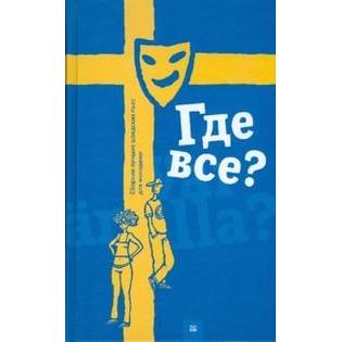 Купить Где все? Сборник лучших шведских пьес для молодежи