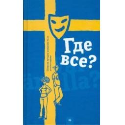 фото Где все? Сборник лучших шведских пьес для молодежи