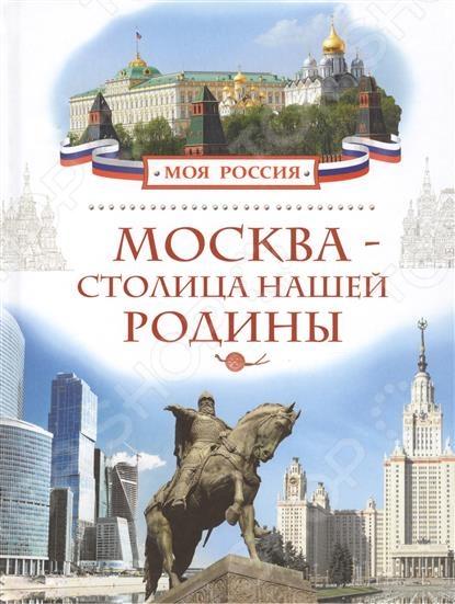 История России Росмэн 978-5-353-07192-1