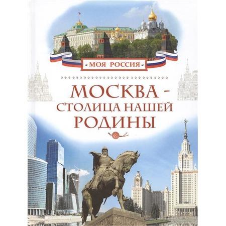 Купить Москва - столица нашей Родины