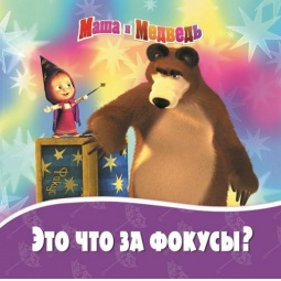 фото Маша и Медведь. Это что за фокусы?
