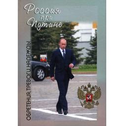 фото Россия при Путине. Обретения, тревоги, надежды