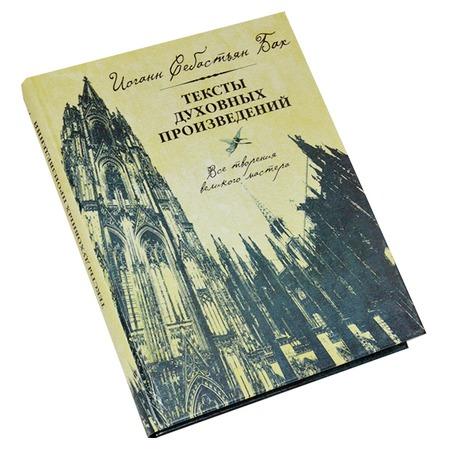 Купить Иоганн Себастьян Бах. Тексты духовных произведений