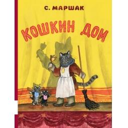 фото Кошкин дом. Пьеса в стихах для детей