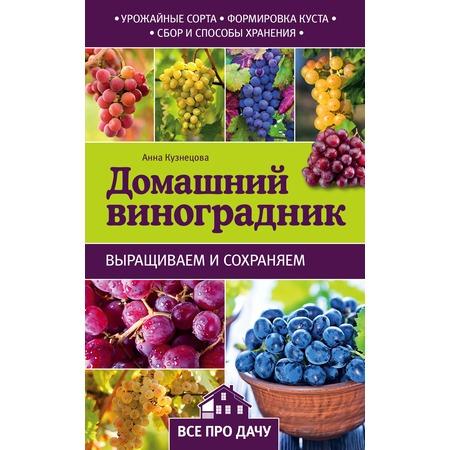 Купить Домашний виноградник