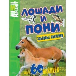 фото Animal Planet. Лошади и пони (+ наклейки)