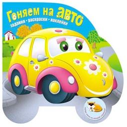фото Гоняем на авто