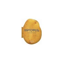 Купить Картофель. 50 простых рецептов