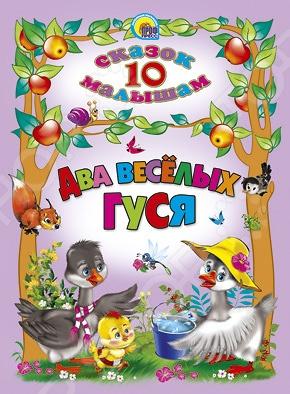Стихи для малышей Проф-Пресс 978-5-378-02742-2 Два веселых гуся