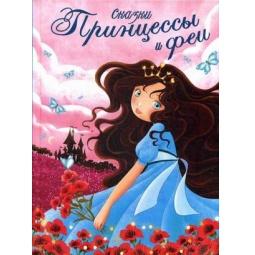 Купить Принцессы и феи. Сказки