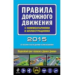 Купить Правила дорожного движения с комментариями и иллюстрациями (со всеми изменениями на 2015 год)