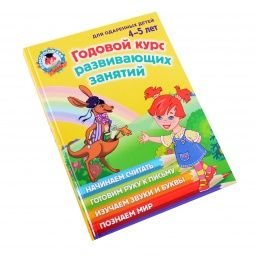 Купить Годовой курс развивающих занятий (для детей 4-5 лет)