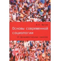 фото Основы современной социологии. 15 фундаментальных законов