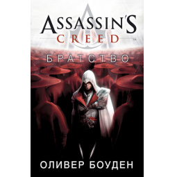 Купить Assassin's Creed. Assassin's Creed. Братство