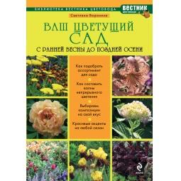 Купить Ваш цветущий сад. С ранней весны до поздней осени