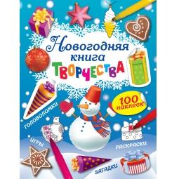 Купить Новогодняя книга творчества (+ наклейки)