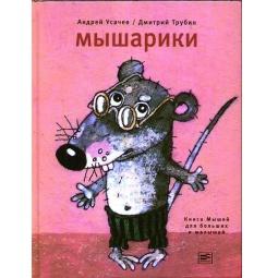 фото Мышарики. Книга Мышей для больших и малышей в рисунках