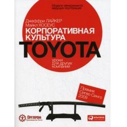 Купить Корпоративная культура Toyota. Уроки для других компаний