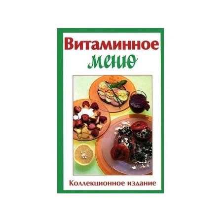 Купить Витаминное меню