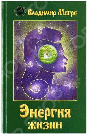 Энергия жизниЭзотерика. Оккультизм<br>Судьба человека! Многие привыкли считать, что судьбу формирует некто свыше. А этот некто просто дает в распоряжение каждому человеку самую сильную вселенскую энергию, которая способна и судьбу владельца формировать, и новые галактики создавать. Эта энергия называется - человеческая мысль .<br>