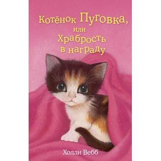Купить Котёнок Пуговка, или Храбрость в награду
