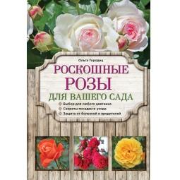 Купить Роскошные розы для вашего сада
