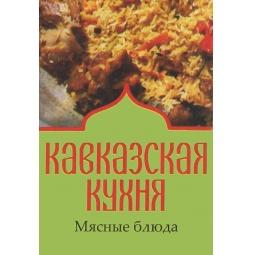 Купить Кавказская кухня. Мясные блюда
