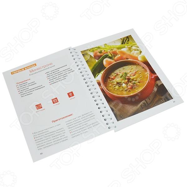 книга рецептов в мультиварке редмонд купить