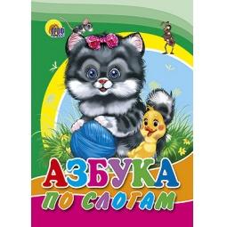 Купить Азбука по слогам