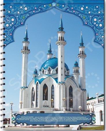 Тетрадь на гребне Феникс «Мечеть» 4