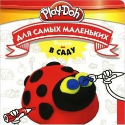 фото Play-Doh. Рисуем в саду