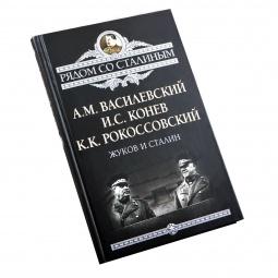 Купить Жуков и Сталин