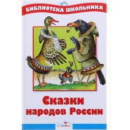 фото Сказки народов России