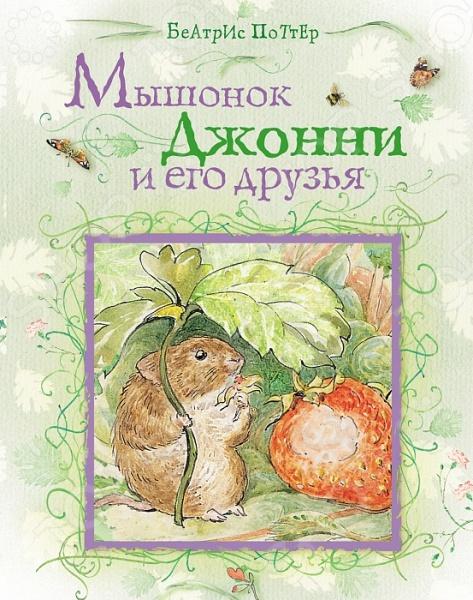 Современные зарубежные сказки Росмэн 978-5-353-07341-3 Мышонок Джонни и его друзья