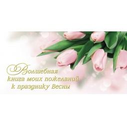 Купить Волшебная книга моих пожеланий к празднику Весны