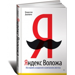 фото Яндекс Воложа. История создания компании мечты