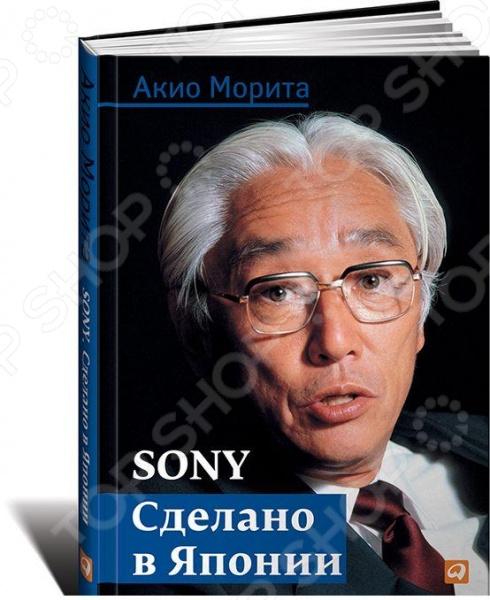Сегодня трудно представить мировой рынок бытовой радиоэлектроники без техники производства Sony. Автор, один из основателей корпорации Sony, рассказывает об истории компании, о разработке плеера Walkman, видеомагнитофона Betamax, компакт-диска и других уникальных изобретениях. В книге подробно рассказано о взаимоотношениях крупного бизнеса с государством, профсоюзами, конкурентами, о характерных чертах японского менеджмента, в частности о восприятии корпорации как родной семьи и т.п. В условиях послевоенной Японии практически все, даже управленческие подходы, Морите пришлось создавать с нуля, формируя новую предпринимательскую культуру и традиции. Книга рассчитана на широкий круг читателей.
