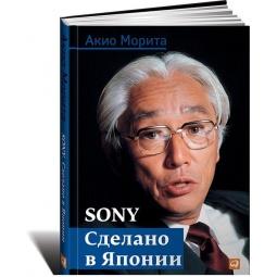 Купить SONY. Сделано в Японии