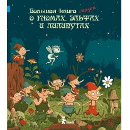 фото Большая книга сказок о гномах, эльфах и лилипутах