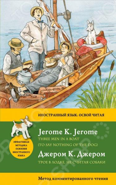 Трое в лодке, не считая собаки. Three Men in a Boat (To say nothing of the Dog). Метод комментированного чтенияХудожественная литература на английском языке<br>На страницах самого знаменитого произведения Джерома К. Джерома разворачивается хроника незабываемого путешествия трех джентльменов и одной собаки по реке Темзе. Забавные каламбуры, тонкая ирония, невероятно смешные зарисовки из жизни сделали роман любимой книгой миллионов читателей. Эта книга станет прекрасным пособием по изучению языка благодаря прекрасному английскому и блистательному юмору автора. После каждого английского абзаца вы найдете краткий словарик с необходимыми словами и комментарии к переводу сложных грамматических конструкций. К словам, вызывающим затруднения при чтении, даны транскрипции. Текст снабжен лингвострановедческими комментариями на русском языке. В конце дан краткий грамматический справочник. Метод комментированного чтения позволяет обходиться при чтении без словаря, эффективно расширять свой словарный запас, запоминать грамматические формы, лучше чувствовать и понимать иностранный язык. Учебное пособие предназначено для широкого круга лиц, изучающих иностранный язык с преподавателем и самостоятельно.<br>