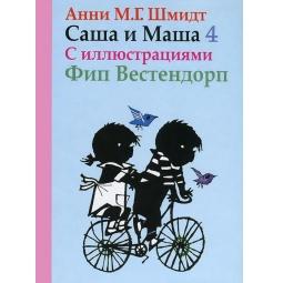 Купить Саша и Маша 4. Рассказы для детей