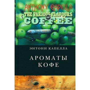 Купить Ароматы кофе